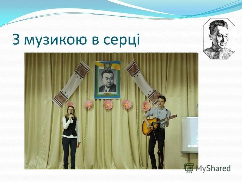З музикою в серці