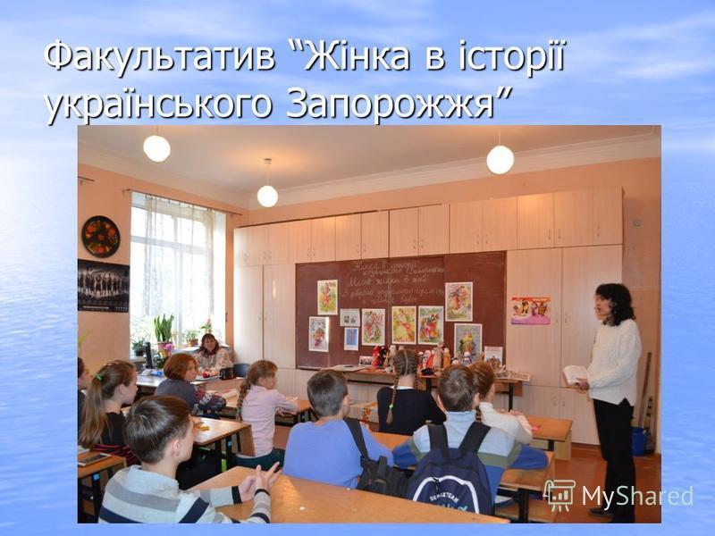 Факультатив Жінка в історії українського Запорожжя