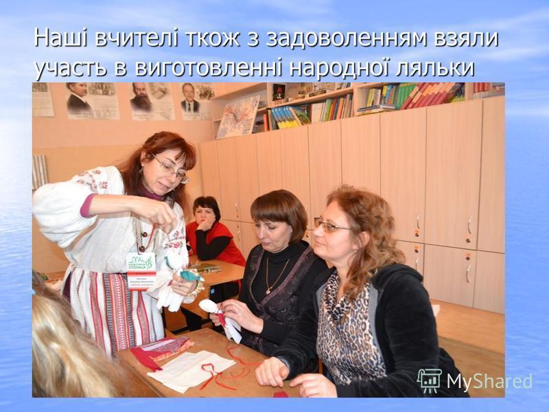 Наші вчителі ткож з задоволенням взяли участь в виготовленні народної ляльки