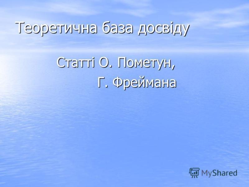 Теоретична база досвіду Статті О. Пометун, Статті О. Пометун, Г. Фреймана Г. Фреймана