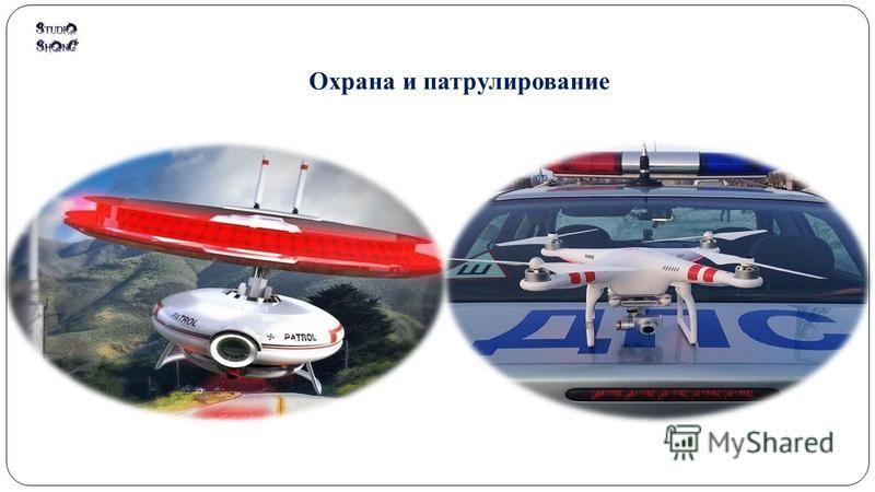 Охрана и патрулирование