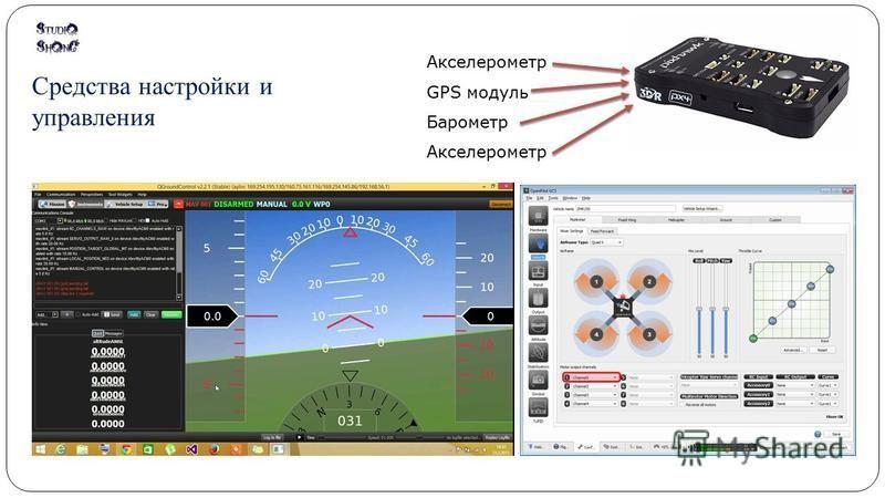 Средства настройки и управления Акселерометр GPS модуль Барометр Акселерометр