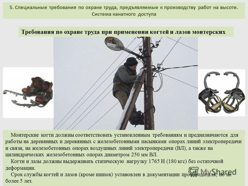 Монтерские когти должны соответствовать установленным требованиям и предназначаются для работы на деревянных и деревянных с железобетонными пасынками опорах линий электропередачи и связи, на железобетонных опорах воздушных линий электропередачи (ВЛ),