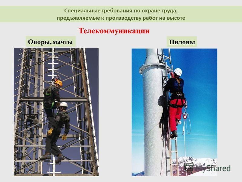 Специальные требования по охране труда, предъявляемые к производству работ на высоте Телекоммуникации Опоры, мачты Пилоны