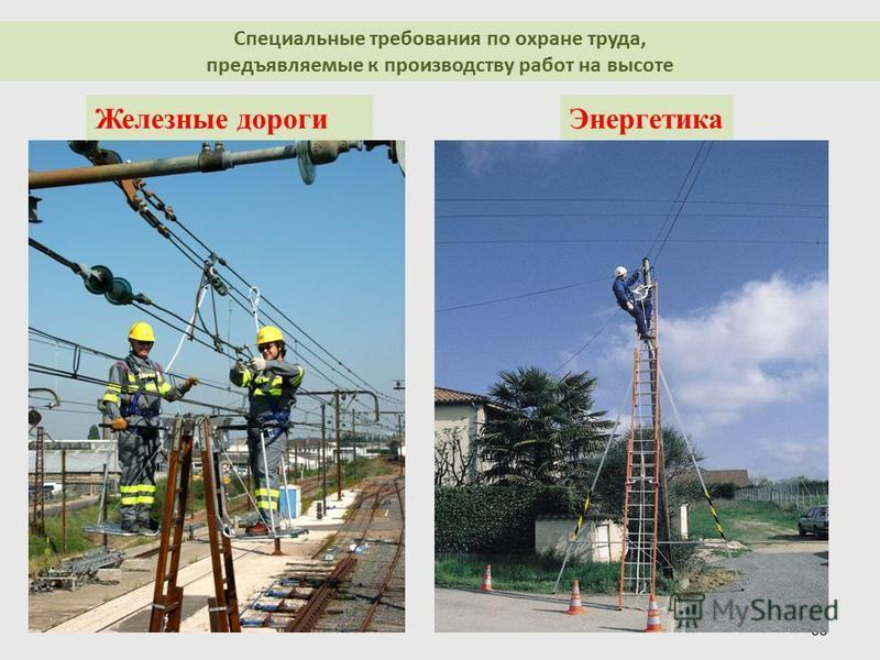 83 Энергетика Железные дороги Специальные требования по охране труда, предъявляемые к производству работ на высоте