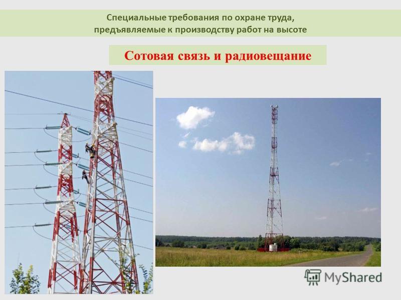 Сотовая связь и радиовещание Специальные требования по охране труда, предъявляемые к производству работ на высоте
