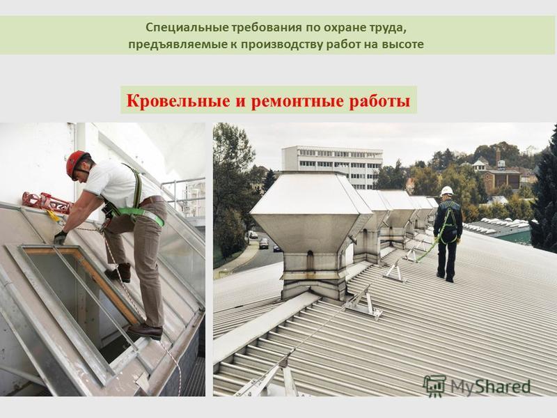 Кровельные и ремонтные работы Специальные требования по охране труда, предъявляемые к производству работ на высоте