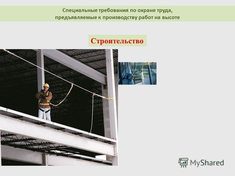 Строительство Специальные требования по охране труда, предъявляемые к производству работ на высоте