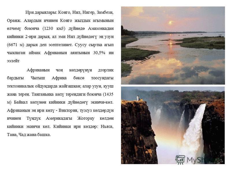 Ири дарыялары: Конго, Нил, Нигер, Замбези, Оранж. Алардын чинен Конго жылдык агымынын өлчөмү боюнча (1230 км 3) дүйнөдө Амазонкадан кийинки 2-ири дарыя, ал эми Нил дүйнөдөгү эң узун (6671 м) дарыя деп эсептелинет. Суусу сыртка агап чыкпаган аймак Афр