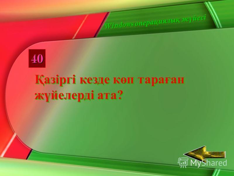 Windows операциялық жүйесі 30 Пернетақтаның қандай пернелер тобын білесіңдер ?