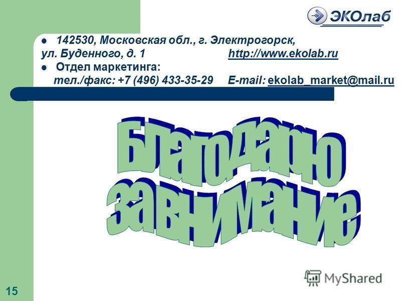 142530, Московская обл., г. Электрогорск, ул. Буденного, д. 1 http://www.ekolab.ruhttp://www.ekolab.ru Отдел маркетинга: тел./факс: +7 (496) 433-35-29 E-mail: ekolab_market@mail.ruekolab_market@mail.ru 15