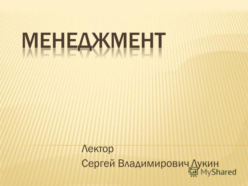 Лектор Сергей Владимирович Лукин