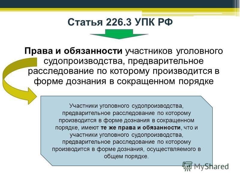 Статья 226.3 УПК РФ Права и обязанности участников уголовного судопроизводства, предварительное расследование по которому производится в форме дознания в сокращенном порядке Участники уголовного судопроизводства, предварительное расследование по кото
