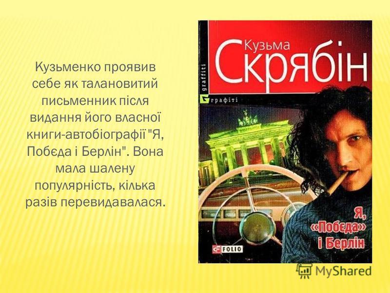 Історія життя Кузьми в подальшому була тісно пов'язана з групою Скрябін. У 2000 році Кузьма став ведучим власного хіт-параду Гаряча сімка, який проіснував до 2002 року.
