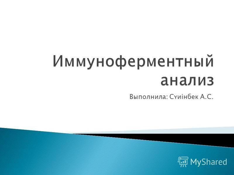 Выполнила: Сүиінбек А.С.