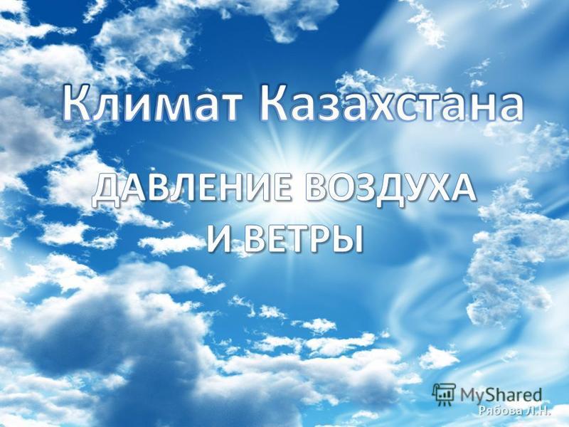 Рябова Л.Н.