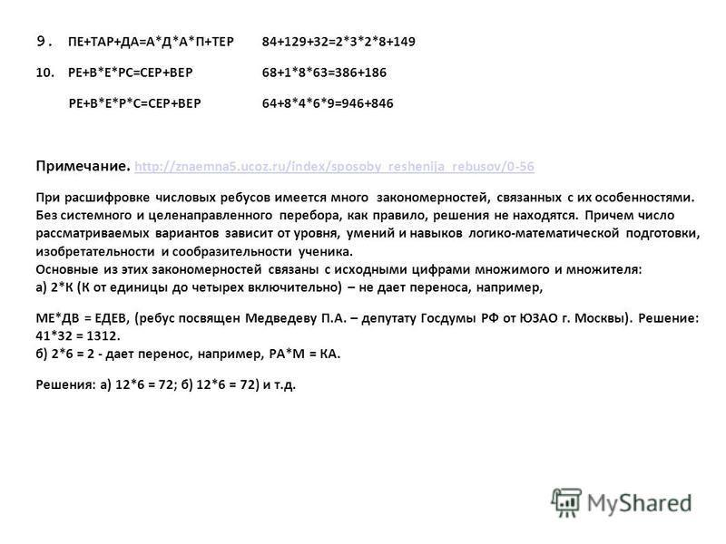 9. ПЕ+ТАР+ДА=А*Д*А*П+ТЕР84+129+32=2*3*2*8+149 10.РЕ+В*Е*РС=СЕР+ВЕР68+1*8*63=386+186 РЕ+В*Е*Р*С=СЕР+ВЕР64+8*4*6*9=946+846 Примечание. http://znaemna5.ucoz.ru/index/sposoby_reshenija_rebusov/0-56 http://znaemna5.ucoz.ru/index/sposoby_reshenija_rebusov/