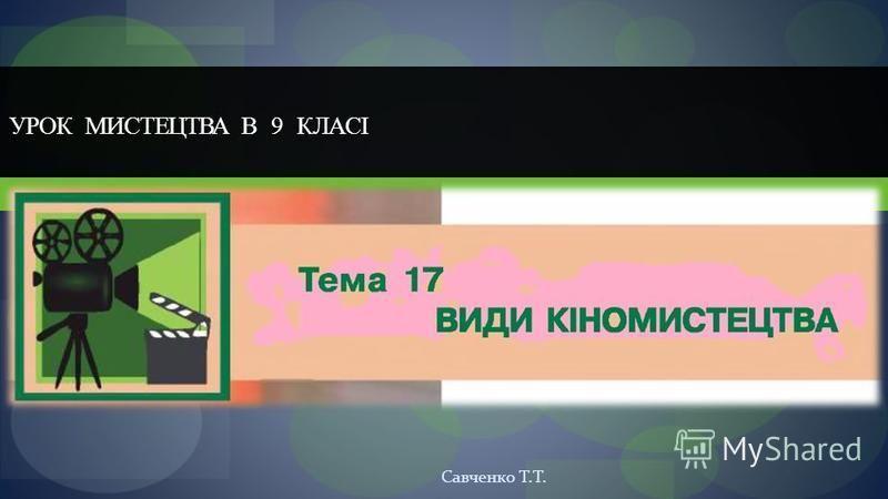 УРОК МИСТЕЦТВА В 9 КЛАСІ Савченко Т.Т.