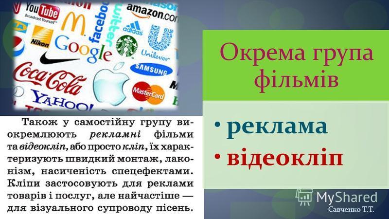 Окрема група фільмів реклама відеокліп Савченко Т.Т.