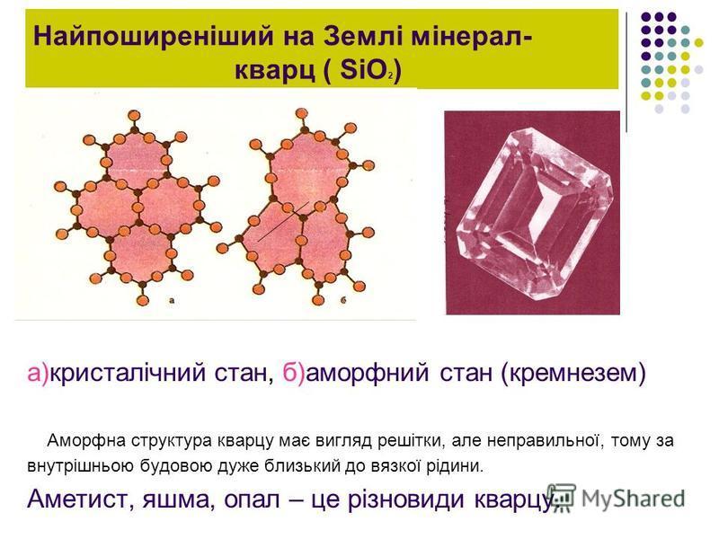 Атомна ЙоннаМолекулярна Металічна