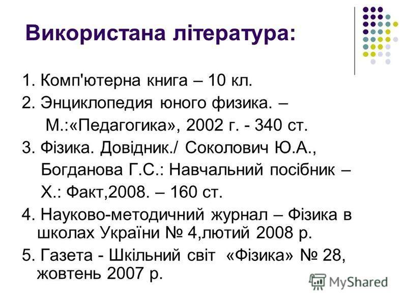 Домашнє завдання Підручник для 10 класу,Фізика, Гончаренко С.У. –Київ Освіта, 2002 р. §23, § 24, § 28, § 29, § 30. Питання: Використання кристалічних і аморфних тіл в моїй професії.