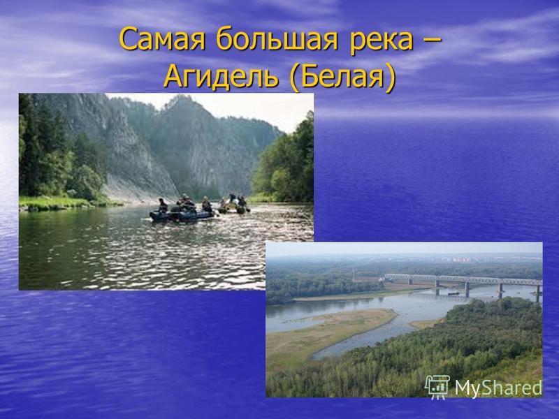 Самая большая река – Агидель (Белая)