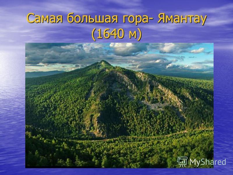 Самая большая гора- Ямантау (1640 м)