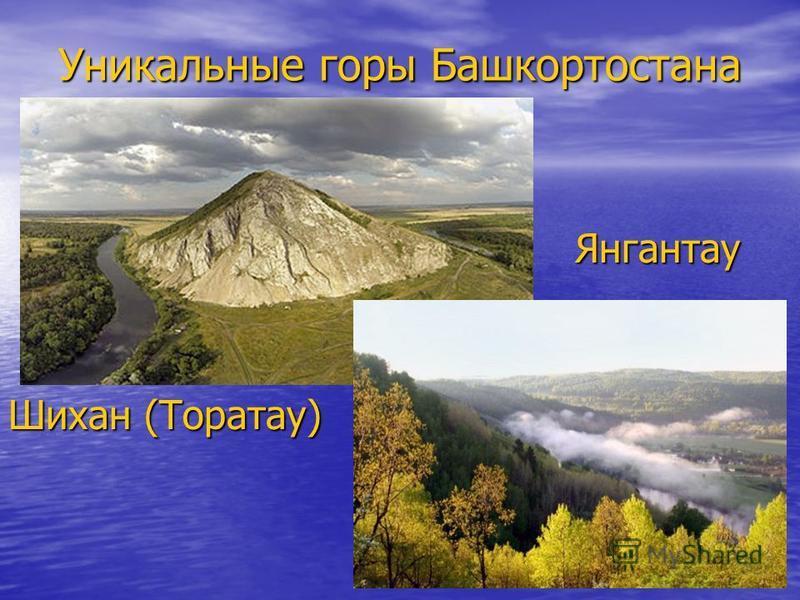 Уникальные горы Башкортостана Янгантау Янгантау Шихан (Торатау)