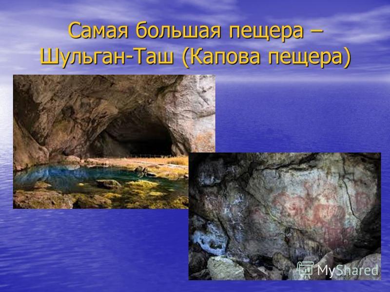 Самая большая пещера – Шульган-Таш (Капова пещера)
