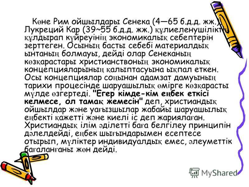 К ө не Рим ойшылдары Сенека (465 б.д.д. жж.), Лукреций Кар (39~55 б.д.д. жж.) құ лиеленушілікті ң құ лдырап к ү йреуіні ң экономикалы қ себептерін зерттеген. Осыны ң басты себебі материалды қ ынтаны ң болмауы, дейді олар Сенеканы ң к ө з қ арастары х