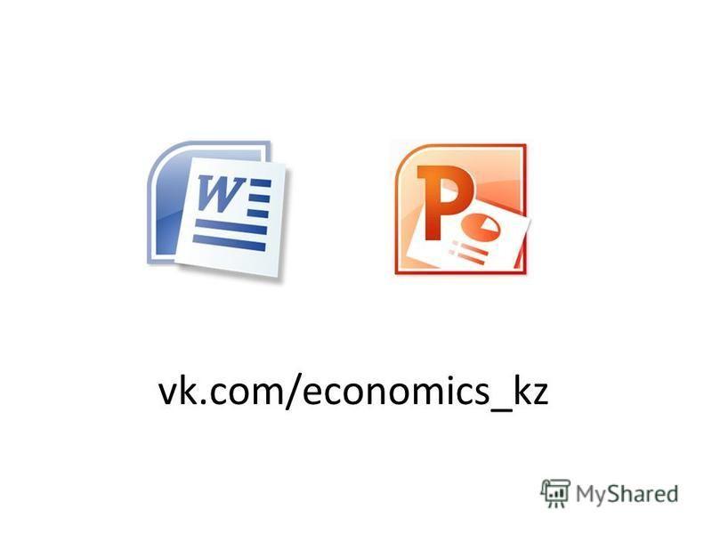 vk.com/economics_kz