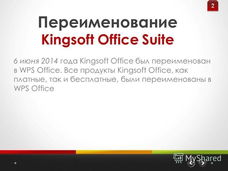 Переименование Kingsoft Office Suite 2 2 6 июня 2014 года Kingsoft Office был переименован в WPS Office. Все продукты Kingsoft Office, как платные, так и бесплатные, были переименованы в WPS Office