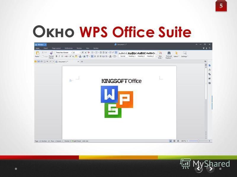 Окно WPS Office Suite 5 5