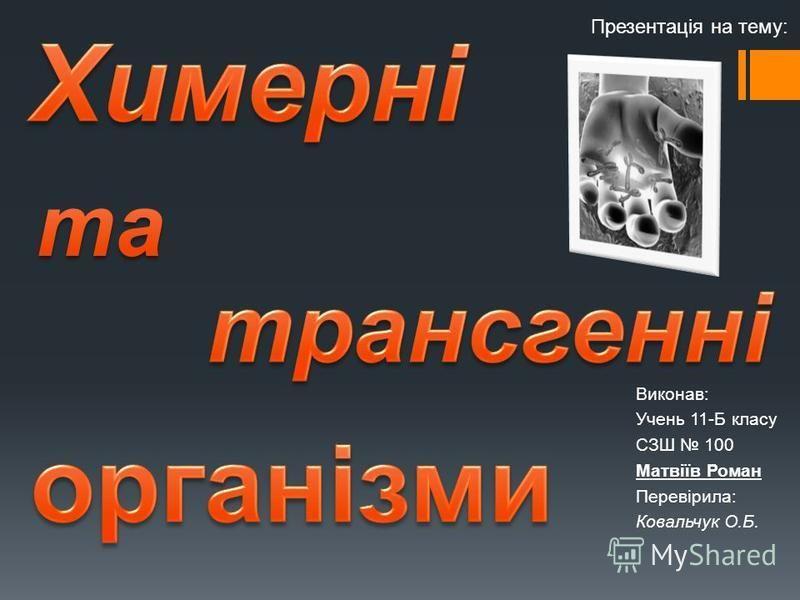 Виконав: Учень 11-Б класу СЗШ 100 Матвіїв Роман Перевірила: Ковальчук О.Б. Презентація на тему:
