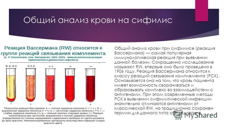 Общий анализ крови на сифилис Общий анализ крови при сифилисе (реакция Вассермана) самая популярная иммунологическая реакция при выявлении данной болезни. Сокращенно исследование называют RW, впервые оно было проведено в 1906 году. Реакция Вассермана