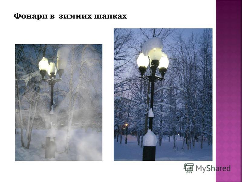 Фонари в зимних шапках