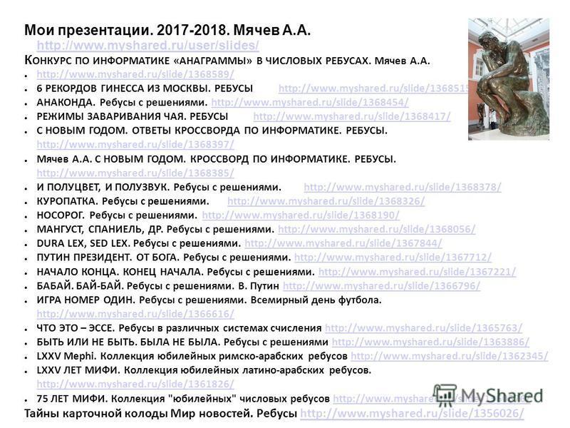 Мои презентации. 2017-2018. Мячев А.А. http://www.myshared.ru/user/slides/ http://www.myshared.ru/user/slides/ К ОНКУРС ПО ИНФОРМАТИКЕ «АНАГРАММЫ» В ЧИСЛОВЫХ РЕБУСАХ. Мячев А.А. http://www.myshared.ru/slide/1368589/ 6 РЕКОРДОВ ГИНЕССА ИЗ МОСКВЫ. РЕБУ