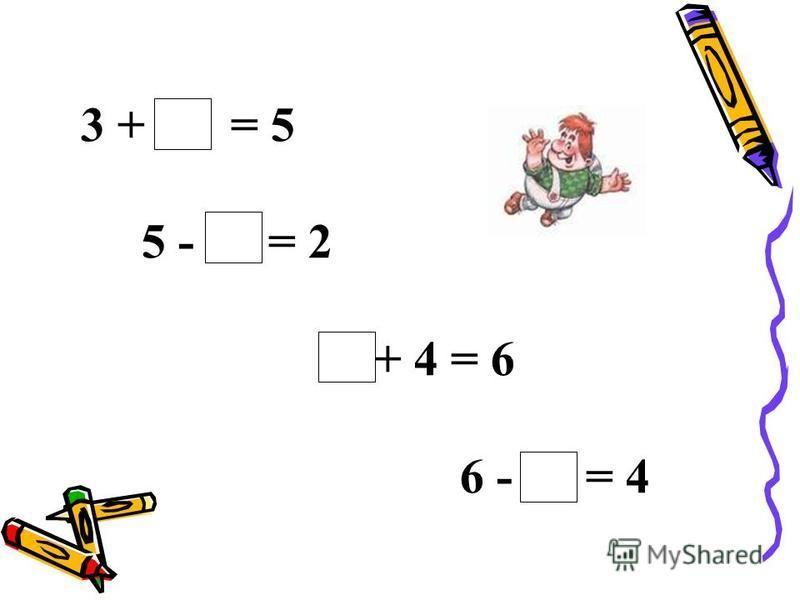 3 + 2 = 5 5 - 3 = 2 2 + 4 = 6 6 - 2 = 4