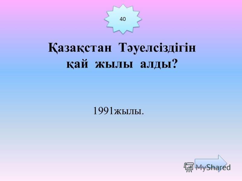 Қазақстан Тәуелсіздігін қай жилы аллоды? 40 1991 жилы.