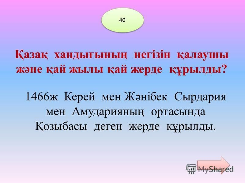 Қазақ хандығының негізін қалаушы және қай жилы қай жердь құрылды? 40 1466 ж Керей мен Жәнібек Сырдария мен Амударияның ортассында Қозыбасы денег жердь құрылды.