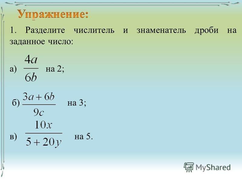 1. Разделите числитель и знаменатель дроби на заданное число: а) на 2; б) на 3; в) на 5.