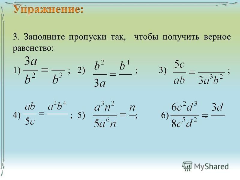 3. Заполните пропуски так, чтобы получить верное равенство: 1) ; 2) ; 3) ; 4) ; 5) ; 6).