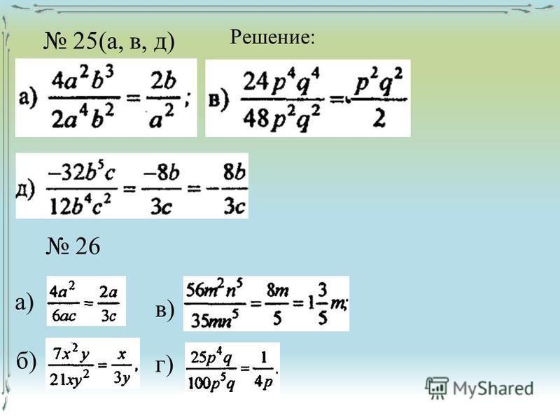 Решение: 25(а, в, д) 26 а) б) в) г)