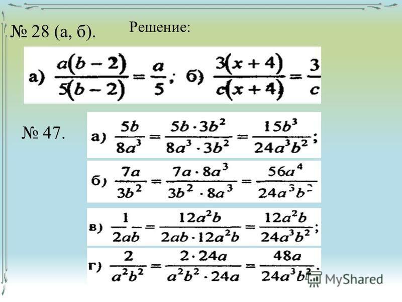 28 (а, б). Решение: 47.