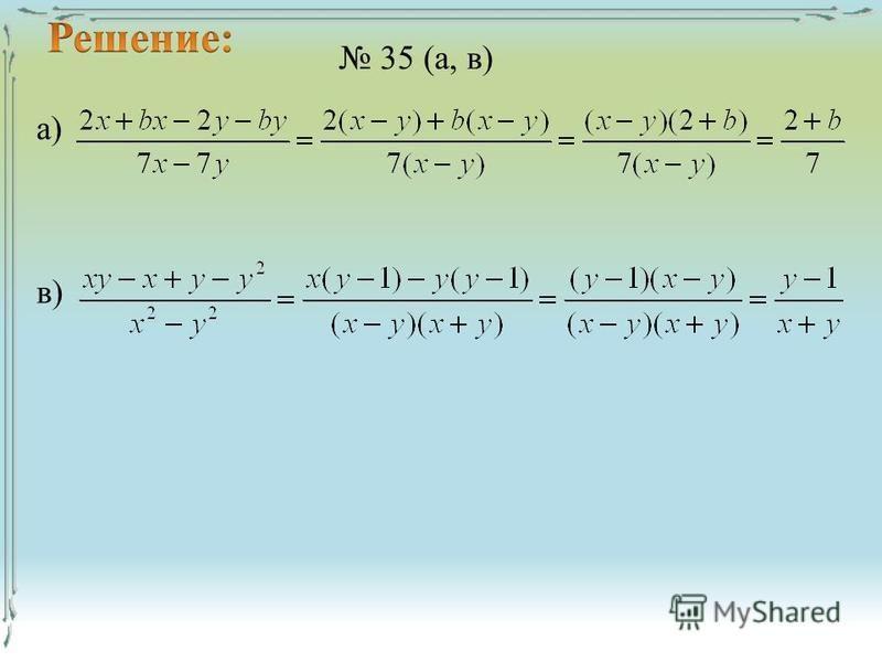 35 (а, в) а) в)