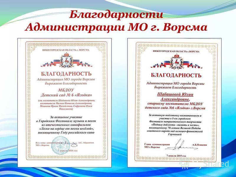 Благодарности Администрации МО г. Ворсма