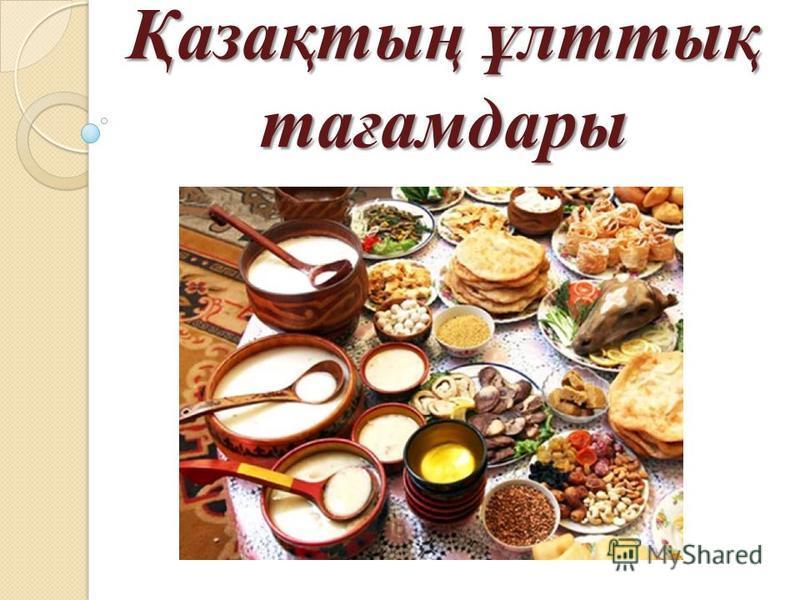 Қазақтың ұлттық тағамдары