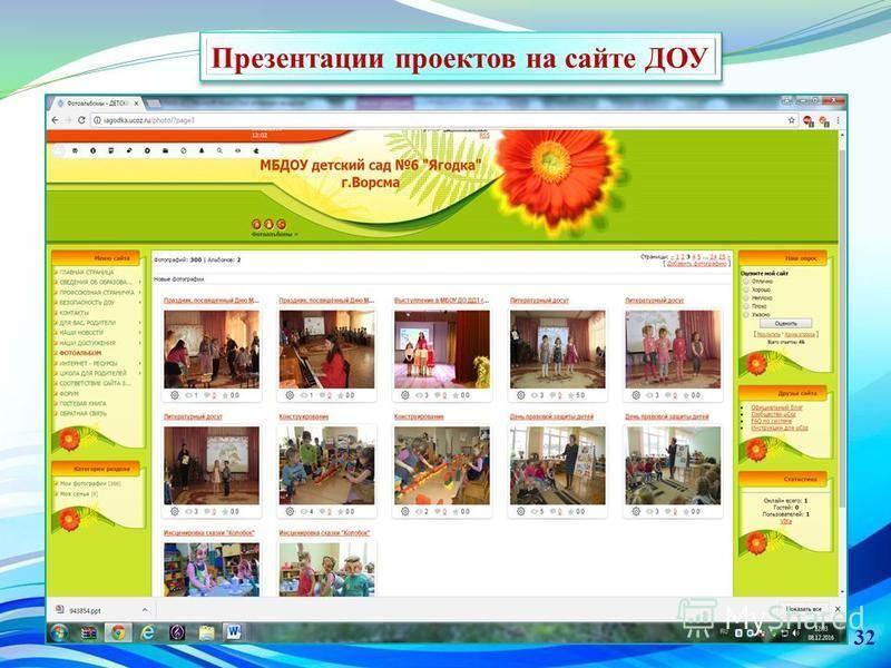 Презентации проектов на сайте ДОУ 32