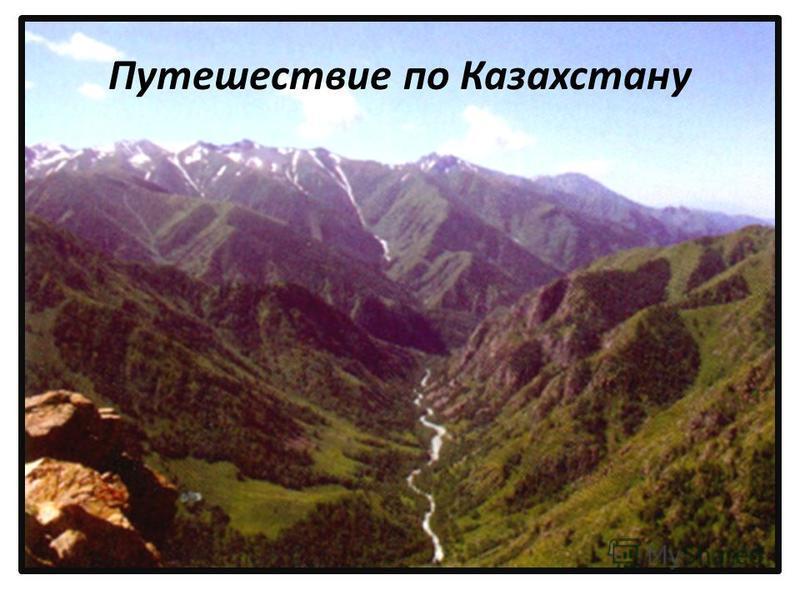 Путешествие по Казахстану