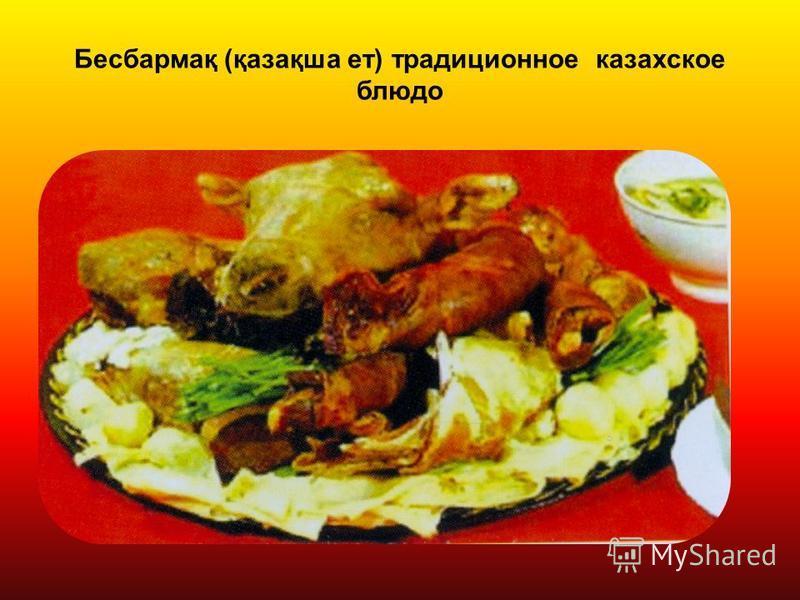 Бесбармақ (қазақша от) традиционное казахское блюдо